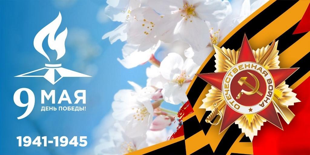 9 мая - с Днём Победы