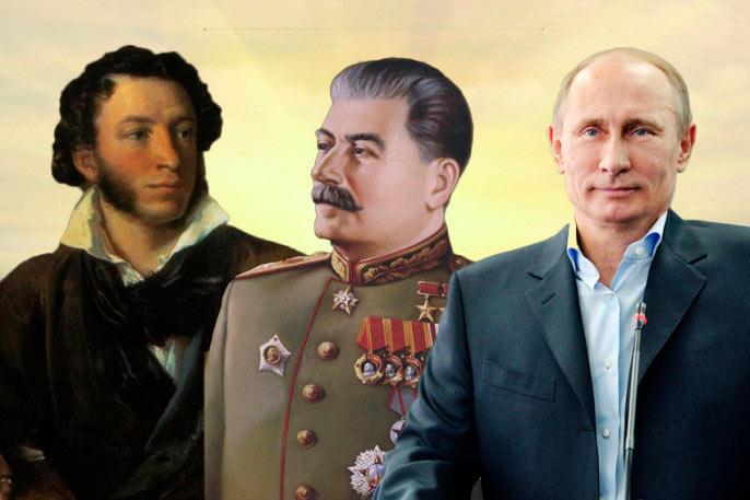 Сталин! Путин! Пушкин!